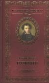Купить книгу Александр Пушкин - Пророк. Великие поэты. Том 1.