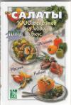 Купить книгу  - Салаты. 1000 рецептов на любой вкус Серия.: 1000 советов