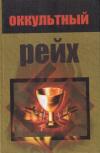 Купить книгу Д. Х. Бреннан - Оккультный Рейх