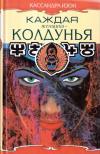 купить книгу Кассандра Изон - Каждая женщина - колдунья