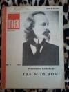 Купить книгу Бальмонт К. Д. - Где мой дом?