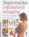 Купить книгу [автор не указан] - Энциклопедия современной женщины. Красота и здоровье