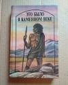 Купить книгу Сборник - Это было в каменном веке