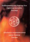 Купить книгу Ф. Г. Хисамитдинова - Лечебная и охранительная магия башкир. Тексты