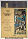 Получить бесплатно книгу Алексей Толстой - Гиперболоид инженера Гарина