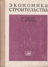 Купить книгу Измайлов, В.Г. - Экономика строительства. Вопросы и ответы