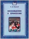 Купить книгу Бородай, А.Д. - Восхождение к профессии