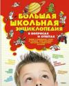 Купить книгу  - Большая школьная энциклопедия в вопросах и ответах