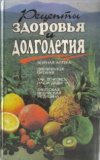 Купить книгу Божух, Н.И. - Рецепты здоровья и долголетия. Выпуск первый