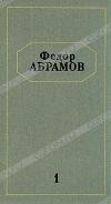 Абрамов Федор - Собрание сочинений в шести томах. Том 1
