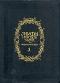 купить книгу С. А. Токарев - Мифы народов мира