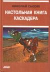 купить книгу Н. П. Сысоев - Настольная книга каскадера