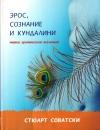 Купить книгу Стюарт Соватски - Эрос, сознание и кундалини. Тайна эротической вселенной