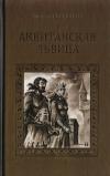 Купить книгу Агалаков, Дмитрий - Аквитанская львица