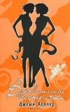 купить книгу Хеллер - Взрывоопасные сестрички