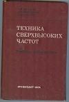 Вальднер О. А., Милованов О. С., Собенин Н. П. - Техника сверхвысоких частот. Учебная лаборатория.