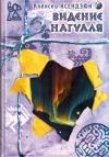 Купить книгу Алексей Ксендзюк - Видение нагуаля