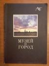 Купить книгу  - Музей и город