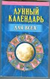 Купить книгу  - Лунный календарь для всех.