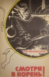 Купить книгу Маковецкий П. В. - Смотри в корень! Сборник любопытных задач и вопросов.