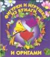 Купить книгу Долженко Г. И. - Фигурки и игрушки из бумаги и оригами