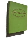 Купить книгу Каганова А.– ред. - Кулинария