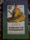 Купить книгу Малахов Г. П.; Малахов Н. М. - Учебник по голоданию
