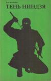 Купить книгу В. Н. Попенко - Тень ниндзя