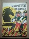 Купить книгу Казак - Маленьким – о шахматах