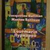 Купить книгу Баллман Жаклин - Лурмарен