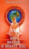 Купить книгу Думова Р. А. - Мир внутри и вокруг нас