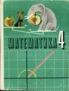 Виленкин И. Я.; Нешков К. И.; Шварцбург С. И. и др. - Математика. Учебник математики для 4 класса средней школы