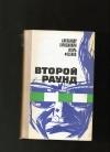 купить книгу Тараданкин А. Фесенко И. - Второй раунд