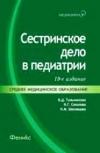 Купить книгу Соколова Н. Г., Тульчинская В. Д. - Сестринское дело в педиатрии. Практикум
