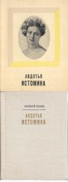 Купить книгу Эльяш, Николай Иосифович - Авдотья Истомина