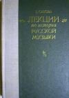 Орлова, Е. М. - Лекции по истории русской музыки