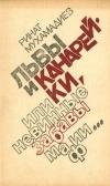 купить книгу Мухамадиев, Р.С. - Львы и канарейки или невинные забавы мафии