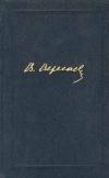 купить книгу Вересаев - Собрание сочинений в 4 томах. Том 2