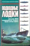 Купить книгу  - Подводные лодки: Свыше 300 подводных лодок всех стран мира