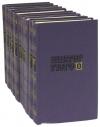 Купить книгу Гюго В. - Собрание сочинений в 10 томах.