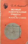 Купить книгу В. Агафонов - Устные контрольные работы по математике