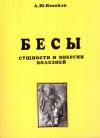 Купить книгу А. Ю. Новиков - Бесы. Сущности и энергии болезней
