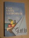 Купить книгу  - Как быть здоровым (из зарубежного опыта обучения принципам здорового образа жизни)