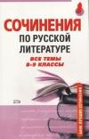 Купить книгу [автор не указан] - Сочинения по русской литературе. Все темы 8-9 кл