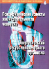 Купить книгу Т. Г. Васильева - Психофизические аспекты жизнедеятельности человека. Энергетический ресурс человеческого организма