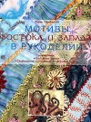 Купить книгу Шривастава М. - Мотивы Востока и Запада в рукоделии