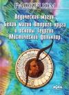 Купить книгу Раокриом - Ведическая магия: Белая магия Второго круга и основы Теургии. Мистический фольклор