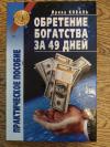 Купить книгу Ирина Коваль - Обретение богатства за 49 дней: практическое пособие