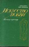 Купить книгу Вислоцкая М. - Искусство любви. 20 лет спустя