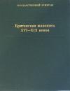 купить книгу Ренне, Е. П. - Государственный Эрмитаж. Британская живопись 16-19 веков